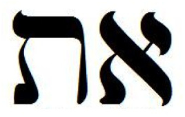 The Aleph Tav